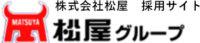 株式会社松屋 採用サイト